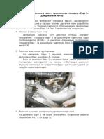 Дополнения и Изменения в Связи с Применением Стандарта _Евро 3
