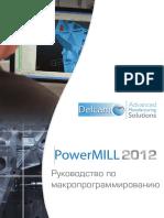 Delcam - PowerMILL 2012 Макропрограммирование - 2011