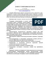 Kosmicheskaya_generatsia_tezisy