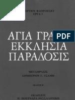 G. Florovsky_Erga_1_Agia_Grafi_Ekklisia_Paradosis