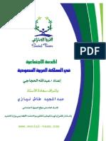 الخدمة الاجتماعية في المملكة العربية السعودية