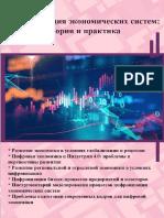Digitalization Economic Systems