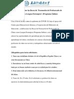 Guía para solicitar las Becas de ¨Formación de Profesorado de Chino como Lengua Extranjera¨ (Programa Online)