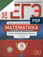 ЕГЭ-2021. Математика. Проф. Ур. 36 Вариантов_2021, 256