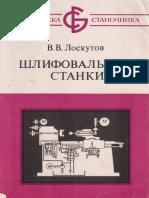 Лоскутов В.В. - Шлифовальные Станки - 1988