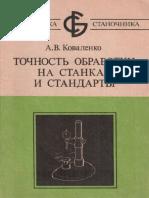 Коваленко А.В. - Точность обработки на станках и стандарты - 1992