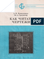 Коваленко А.В. - Как читать чертежи - 1987