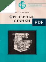 Ничков А.Г. - Фрезерные Станки - 1977