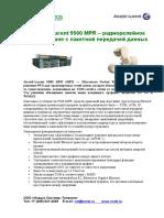Alcatel 9500mpr (Rus)