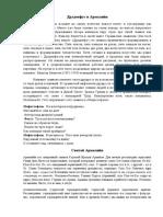 Друденфус и Армаляйн — копия