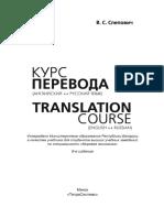 slepovich kurs perevoda angliyskiy russkiy yazyk