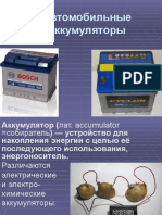Презантация Автомобильные аккумуляторы