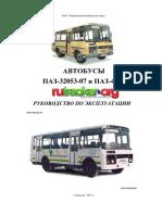 Автобусы ПАЗ 32053-07 и ПАЗ 4234