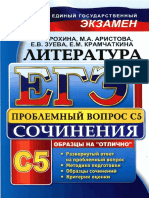EGE_Literatura_Vypolnenie_zadania_S5