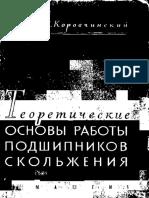 [Korovchinsky m.v.] Teoreticheskie Osnovue Rabotue(Bookfi)