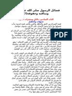 موسوعة الدفاع عن الرسول صلى الله عليه وسلم-5