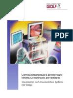 WOLF manual de instrucciones para CABLES DE LUZ 2
