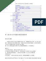 04執行職務國賠責任(1)