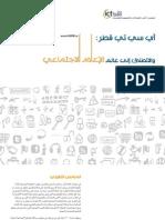 آي سي تي قطر والانطلاق إلى عالم الاجتماعي