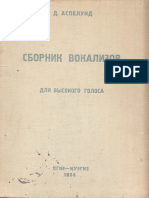 Д.Аспелунд - Сборник вокализов для высокого голоса - 1934