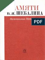 Сост. А. М. Шебалина - Памяти В. Я. Шебалина. Воспоминания, материалы - 1984