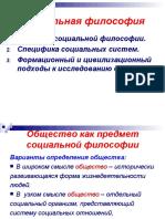 Социальная Философия_опорный Конспект