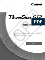 canon G12 chinese user's guide