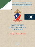 Sostoyanie Prestupnosti Yanvary-Dekabry 2019