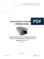 instrukciya_po_ustanovke_oborudovaniya