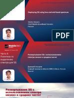 8.-Dmitry-Konarev_Huawei-Развертывание-5G-с-использованием-спектра-низких-и-средних-частот