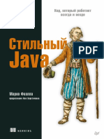 Стильный Java 2021
