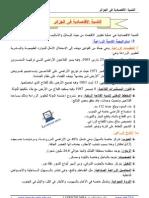 التنمية الاقتصادية في الجزائر