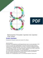 Эльдемуров Ф. - Придворные Младшие Арканы Или Арканы Таро Двора - 2009