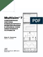 Multisim. Современная система компьютерного моделирования и анализа схем электронных устройств by Марк Е. Хернитер (z-lib.org)