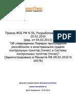 Приказ ФСБ, ФАР 56-91 об утверждении порядка прохождения контрольных точек (КТ)