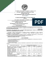 ГОСТ 12.1.007-76 . Вредные вещества. Классификация и общие требования по безопасности.
