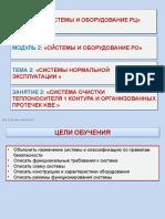 2.2.2. KBE презентация