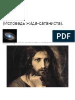 ИСПОВЕДЬ_ЖИДА_КЛЮЧ_К_НАШЕЙ_СТРАТЕГИИ