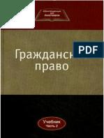 Kamyshanskiy_V_P_i_dr_Grazhdanskoe_pravo_Chast_2