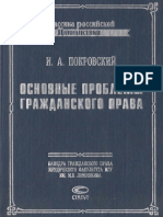 Pokrovskiy I a Osnovnye Problemy Grazhdanskogo Prava
