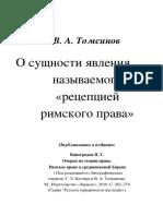O_suschnosti_yavlenia_nazyvaemogo_retseptsiey_rimskogo_prava_V_A_Tomsinov