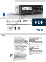 Сервисная Инструкция Цифрового Тахографа 1381 Vdo