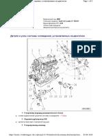 VW_BXE_Детали и узлы системы охлаждения, установленные на двигателе