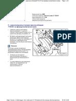 VW_BXE_окончательная установка приспособления манжетного уплотнения  с задающим ротором