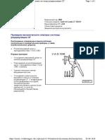 VW_BXE_Проверка механического клапана системы рецир_ОГ