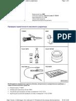 VW_BXE_Проверка герметичности масляного радиатора