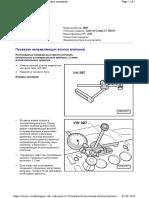 VW_BXE_Проверка направляющих втулок клапанов