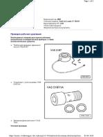 VW_BXE_Проверка рабочего давления сдвоенного насоса