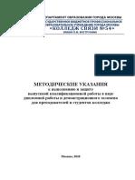 Методические Указания к Выполнению ВКР 2019