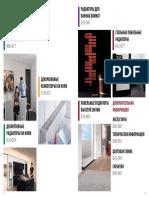 katalog-radiatory-otopleniya-dianorm-2013